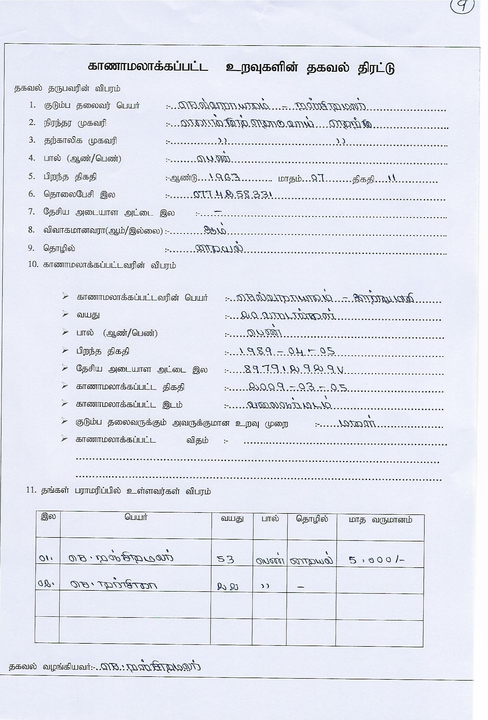 9-Selvanayakam Inthumathi